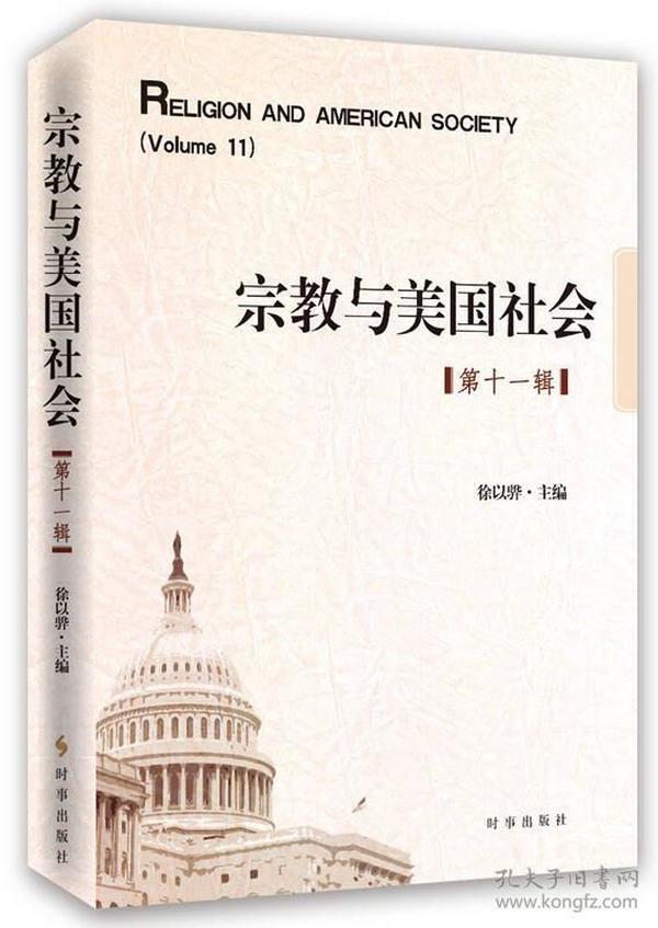 宗教与美国社会:第十一辑:Volume 11