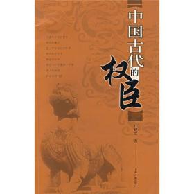 特价 中国古代的权臣