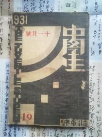 1931年11月号9期中学生