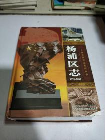 杨浦区志(1991-2003)品相不好