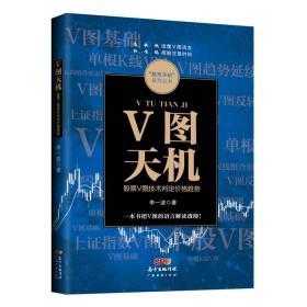 V图天机:股票V图技术判定价格趋势