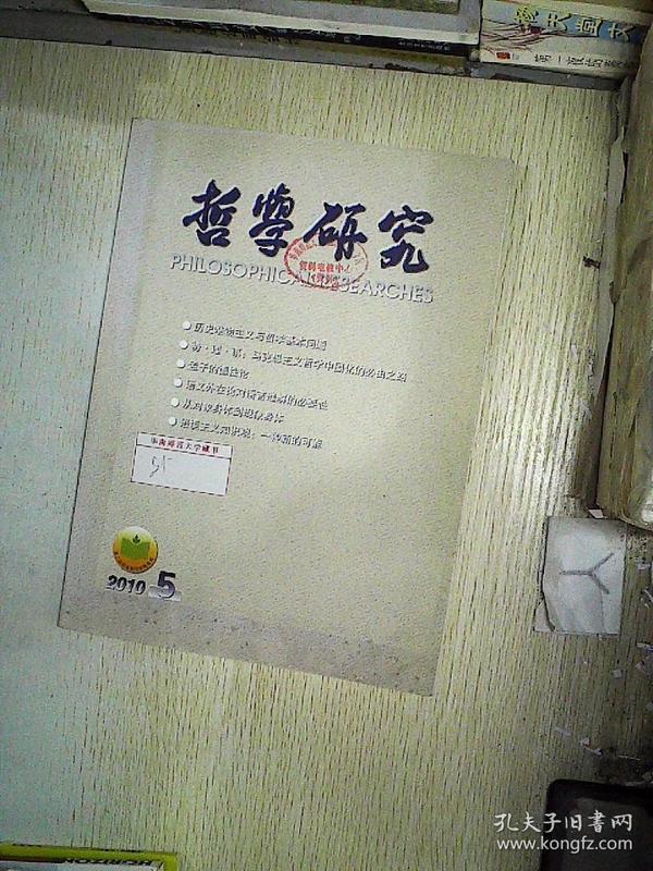 哲学研究 2010 5