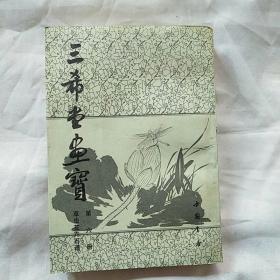 三希堂画宝(第六册,草虫花卉石谱)
