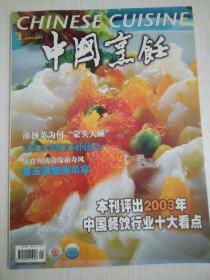 中国烹饪2004-1(269)