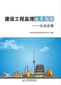 建設工程監理業務指南