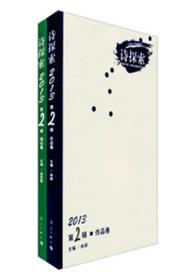 2013-诗探索-第二辑(全两册)