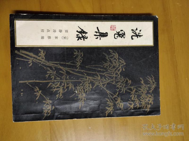 洗冤集录 上海科技
