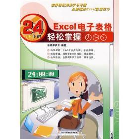 Excel电子表格24小时轻松掌握