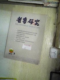 哲学研究 2010 7