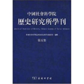 中国社会科学院历史研究所学刊(第5集)