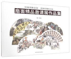 中国美协会员中国书协会员扇面精品邀请展作品集