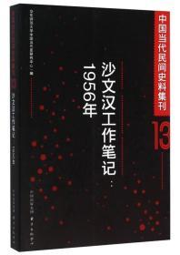 中国当代民间史料集刊:13:1956年:沙文汉工作笔记