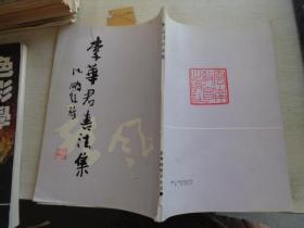 李华君书法集
