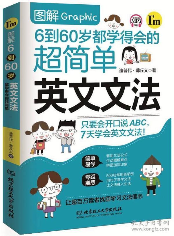 图解6到60岁都学得会的超简单英文文法