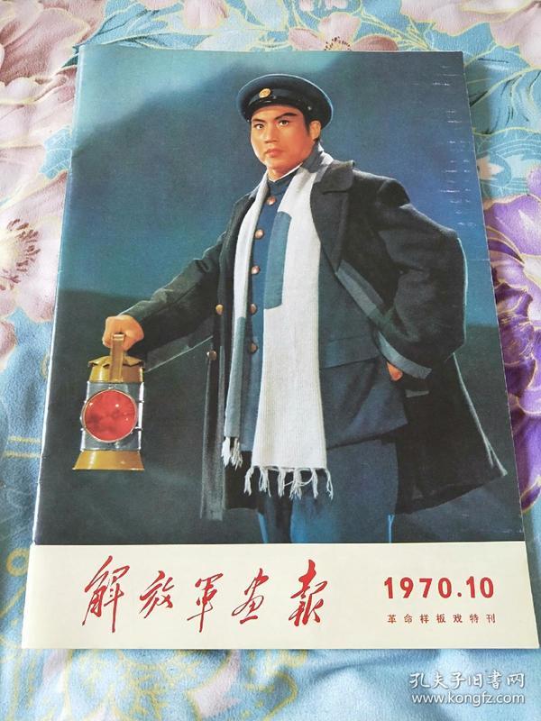 画报,宣传画【革命样板戏特刊】宣传报,解放军画报 1970、10,怀旧版书刊!