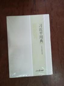 】4 习近平用典