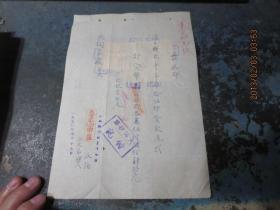 1950年《惠禾新记申庄》收据,贴有11张民国改人民币印花税票,包真,存于a纸箱166