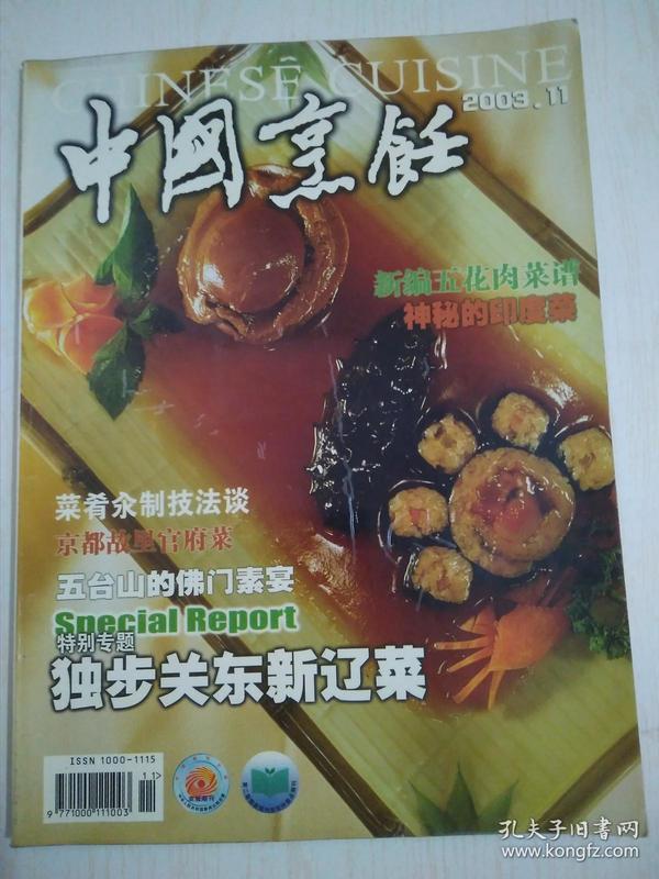 中国烹饪2003-11(267)