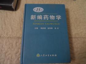 新编药物学(第十五版 第15版)大16开精装