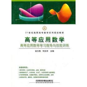 21st Century Mathematics Series Planning Textbook: Advanced Applied Mathematics (2 volumes in total)