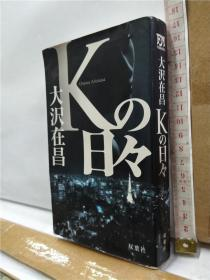 大沢在昌   Kの日々       64开单页双排文库本小说      日文原版