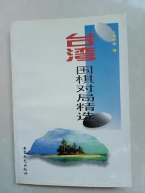 台湾围棋对局精选