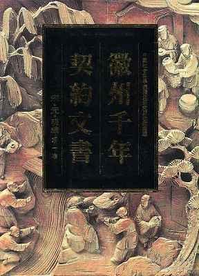 徽州千年契约文书