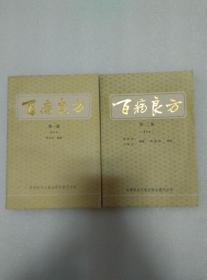 百病良方 增订本 第一集 第二集