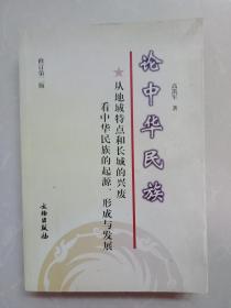 论中华民族:从地域特点和长城的兴废看中华民族的起源、形成与发展(修订第2版)作者签赠本