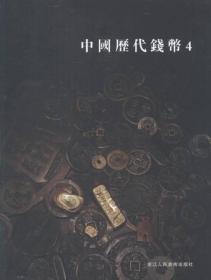 中国历代钱币:4