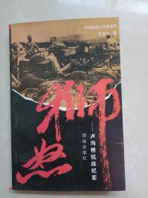 狮怒:卢沟桥抗战纪实 签赠本