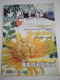 中国烹饪2003-5(261)