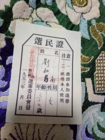 1953年南昌市选民证