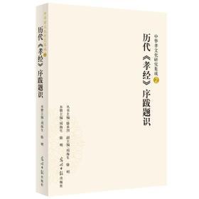 中华孝文化研究集成(2):历代《孝经》序跋题识