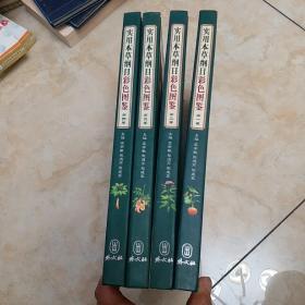 实用本草纲目彩色图鉴(全4卷)