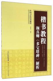 中国书法培训教程:楷书教程 颜真卿《多宝塔碑》解析