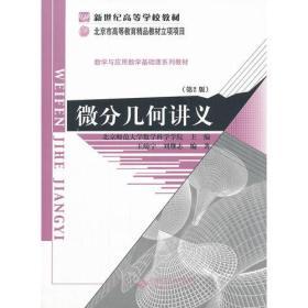 微分几何讲义(第2版)
