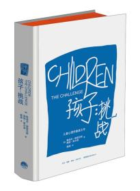 孩子:挑战:The Challenge/Simplified Chinese Edition