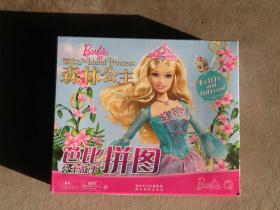 早期 芭比娃娃拼图一盒