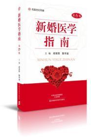 新婚医学指南(第6版)/名医世纪传媒