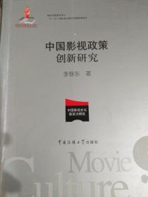 """中国影视政策创新研究/国家出版项目""""十二五""""国家重点图书规划项目"""