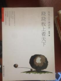 原版!跷跷板上看天下:陈宪公开演讲录 9787547603451