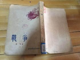 战争【第一次世界大战小说】