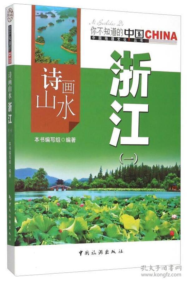 中国地理文化丛书:诗画山水-浙江(一)