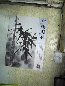 广州美术 2017/03