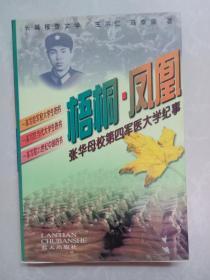 梧桐·凤凰:张华母校第四军医大学纪事 作者签赠本