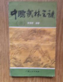 中国武林之谜 [1989年一版一印6330册]
