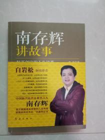 南存辉讲故事:打开创富的人生锦囊 签名本