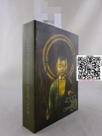 【包邮】1978年版《东亚艺术四千年》 精装 619页 《东亚艺术四千年》