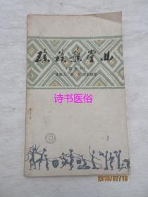 瑶族歌堂曲(盘古书)——陈摩人,萧亭搜集整理